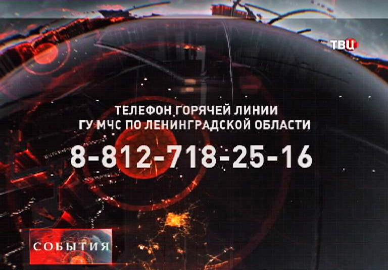 Телефон горячей линии МЧС