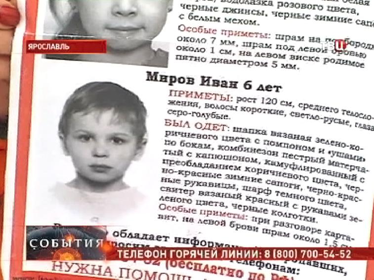 Объявление о пропаже детей в Ярославской области