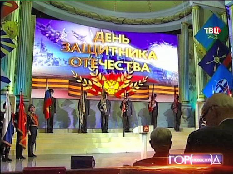 Концерт ко Дню защитника Отечества