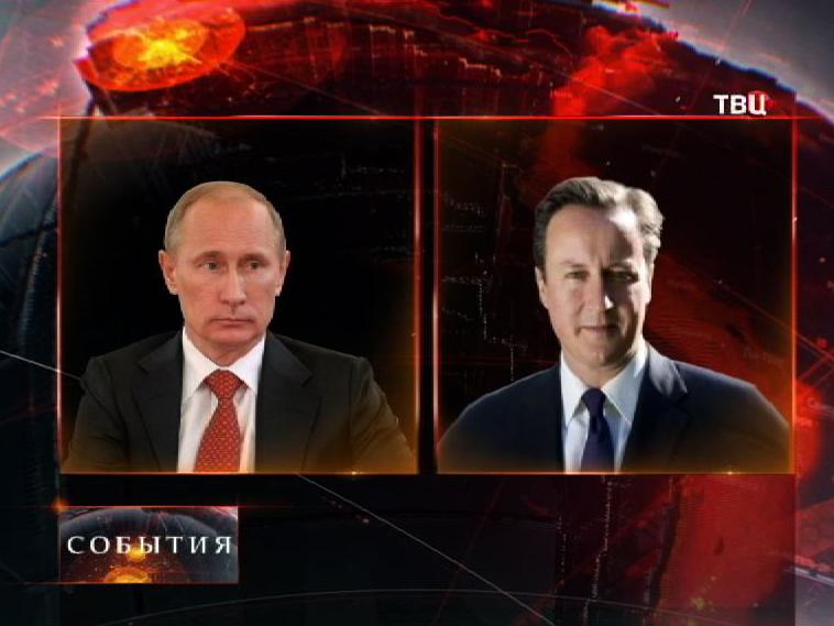 Переговоры Владимира Путина и Дэвида Кэмерона