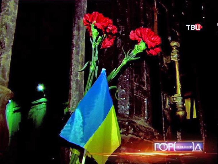 Цветы возле посольства Украины в Москве