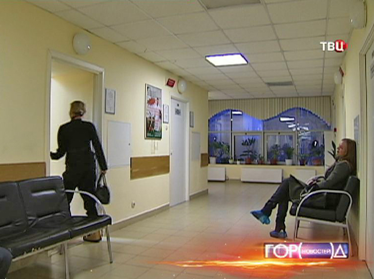 Медицинских центр