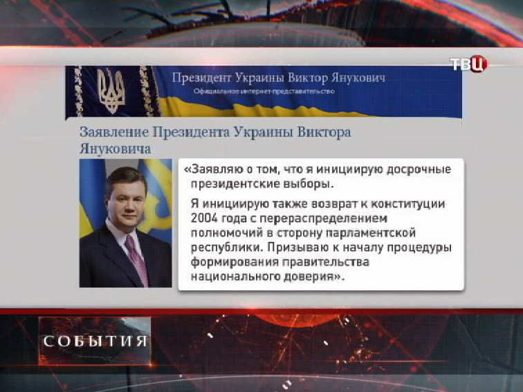 Заявление Виктора Януковича