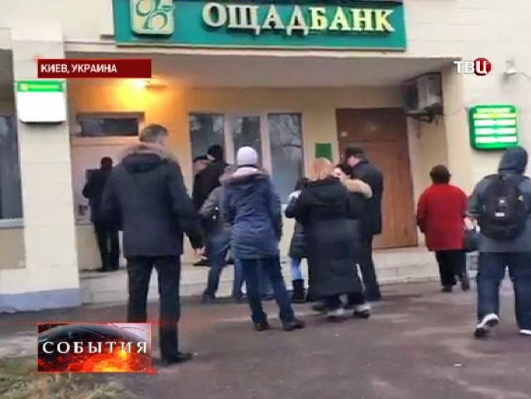 Очередь жителей Киева к банкомату
