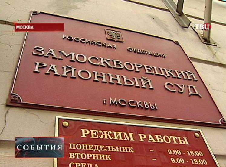 Замоскворецкий суд