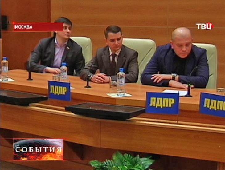 Члены партии ЛДПР на пресс-конференции
