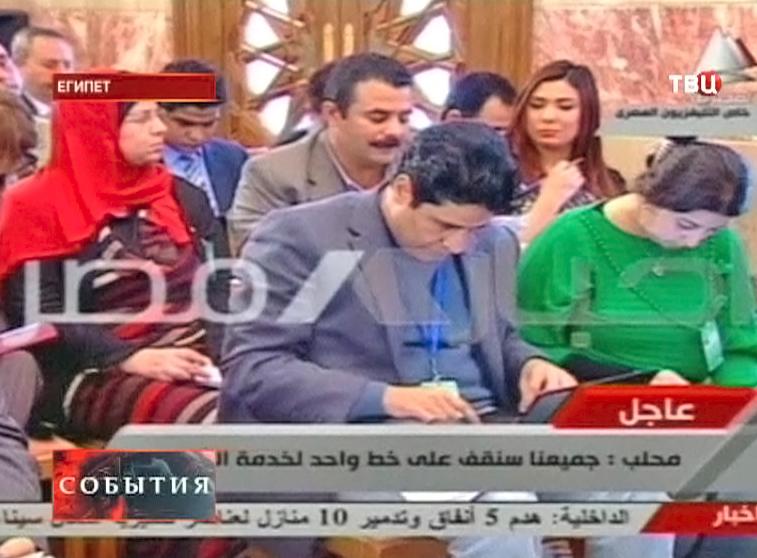 Заседание правительства Египта