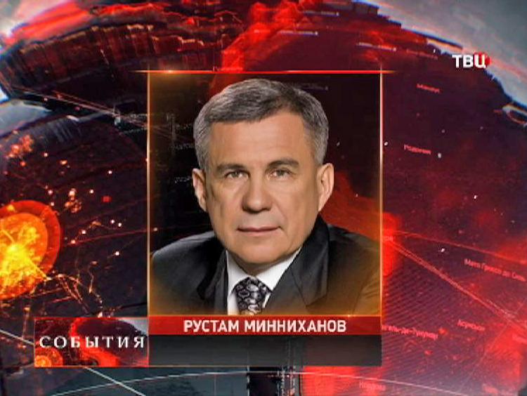 Рустам Минниханов, глава Татарстана