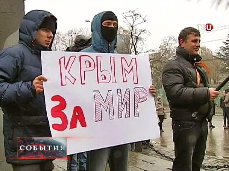 Митингующие в Симферополе
