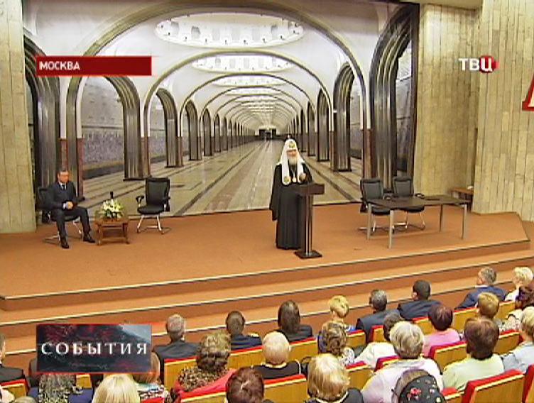 Патриарх Кирилл на встрече с сотрудниками столичного метрополитена