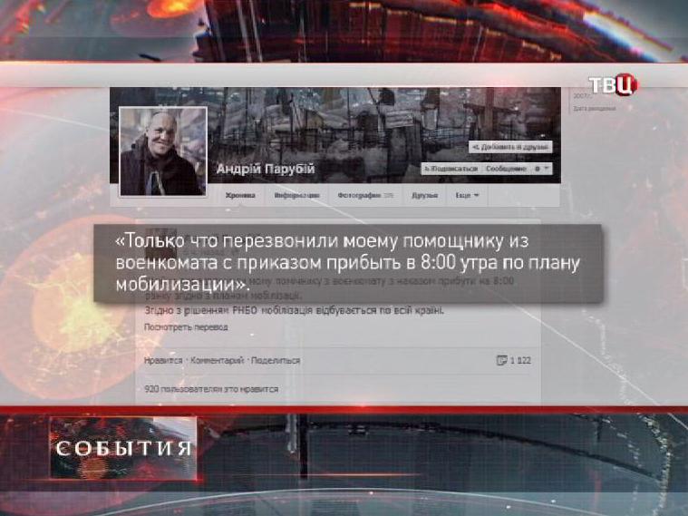 Комендант Евромайдана Андрей Парубий призывает к мобилизации