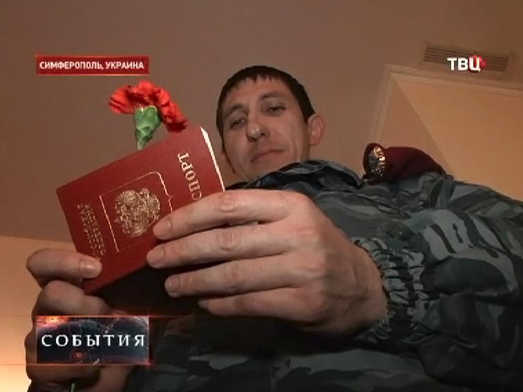 """Сотрудники """"Беркута"""" в Крыму получили российские паспорта"""