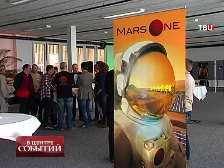 Участники марсианской программы