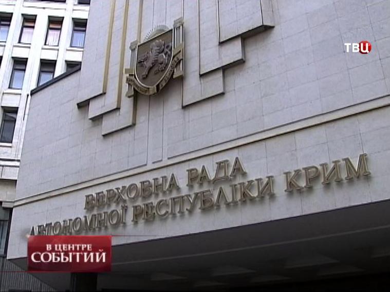 Здание Верховной Рады Автономной Республики Крым