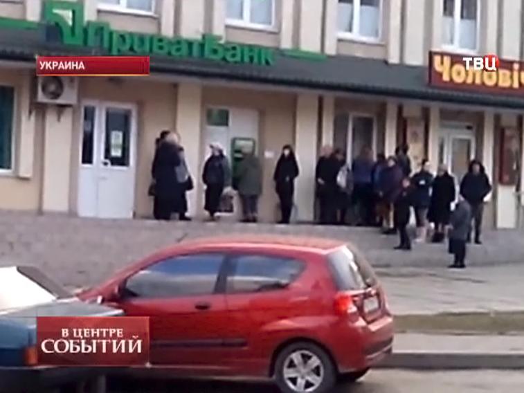 Очередь жителей Украины к банкомату