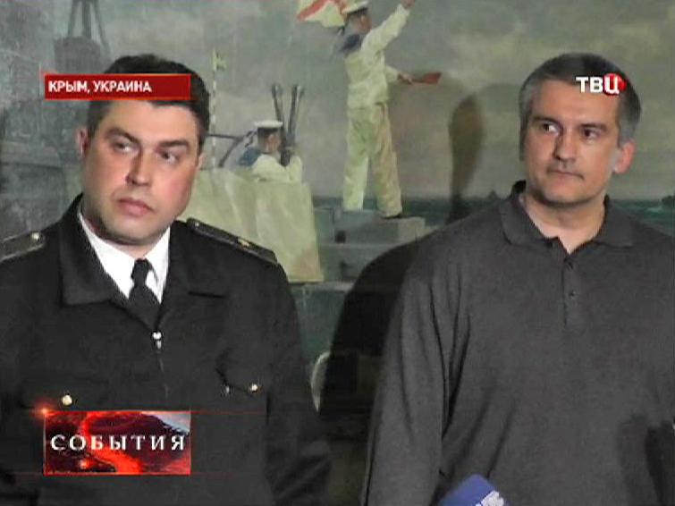 Командующий ВМС Украины Денис Березовский и председатель Совета министров Автономной Республики Крым Сергей Аксёнов