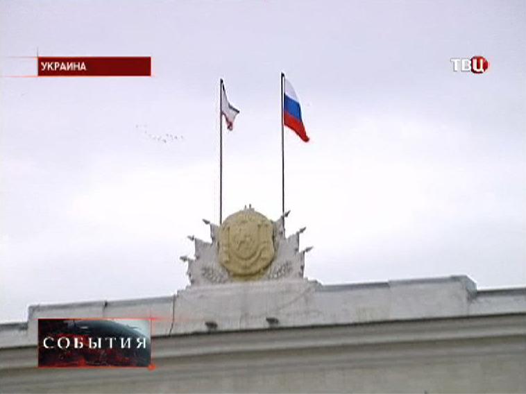 Флаги на здании Верховной Рады республики Крым