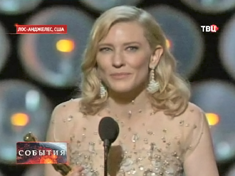 """Кейт Бланшетт во время вручения кинопремии """"Оскар"""""""