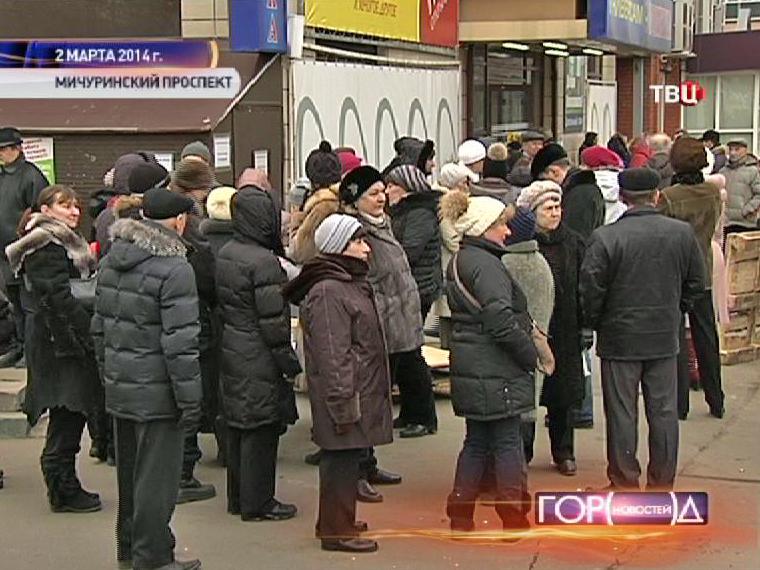 Собрание жителей района Раменки