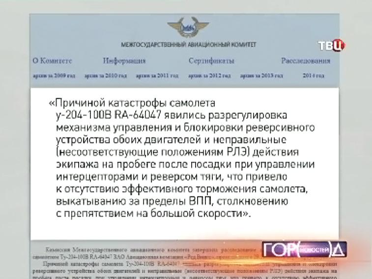 Причины катастрофы самолета Ту-204 во Внуково
