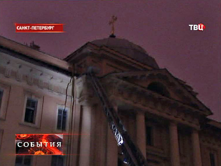 Пожар в здании Академии художеств в Петербурге
