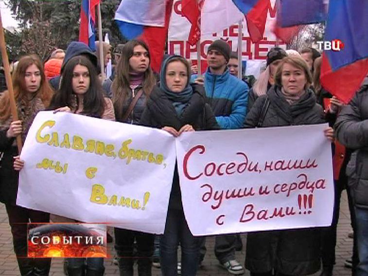 Акция в поддержку народа Украины в Москве