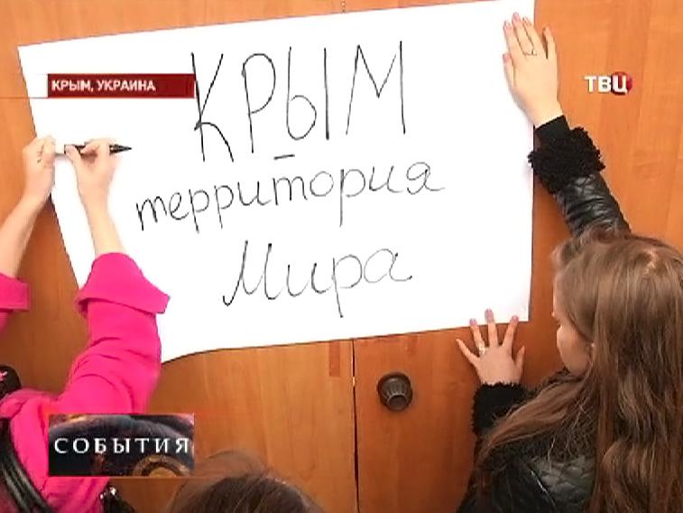 Жители Крыма рисуют плакат