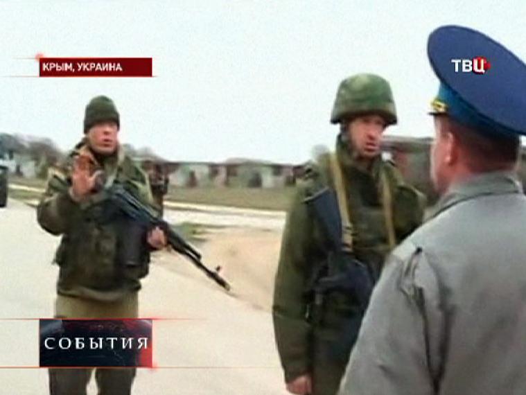 Подразделения Автономной Республики Крым защищают военную базу
