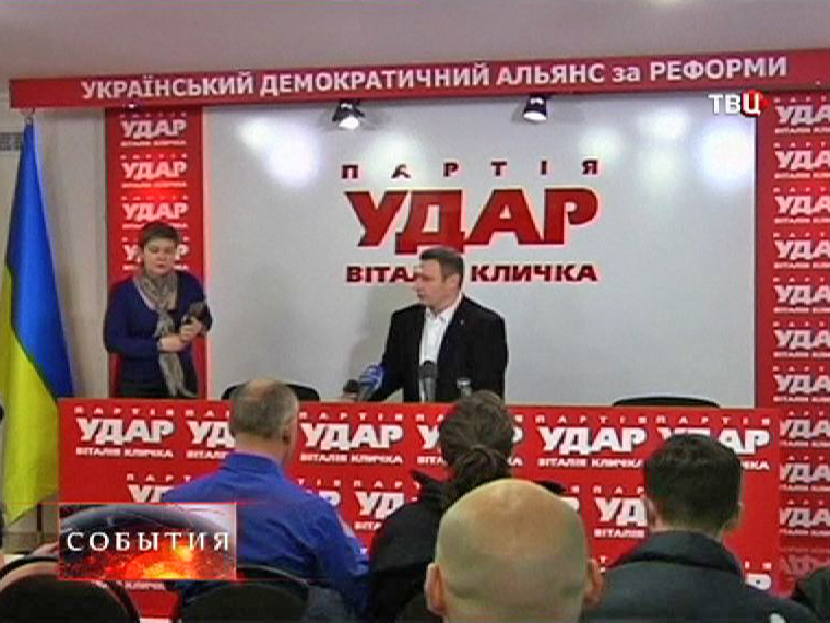 """Лидер партии """"УДАР"""" Виталий Кличко даёт прессконференцию"""