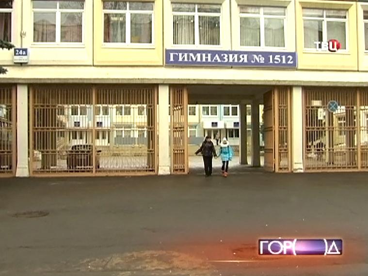 Здание московской гимназии № 1512