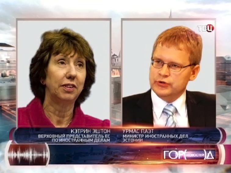 Переговоры Кэтрин Эштон и Урмас Паэт