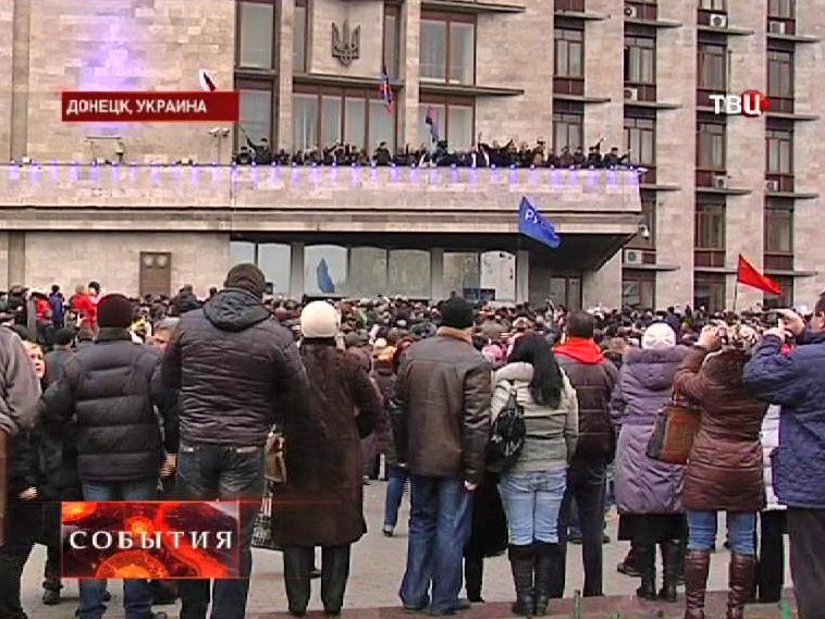 Жители Донецка у здания обладминистрации