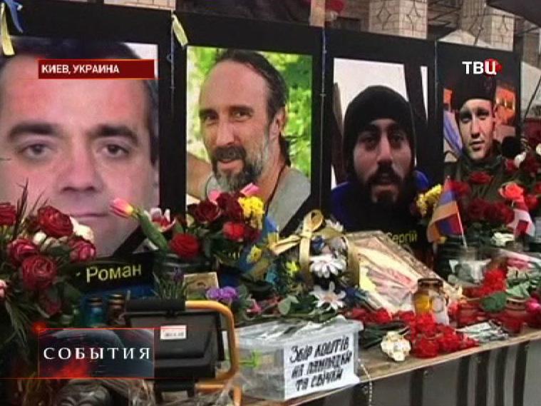Фотографии погибших в уличных беспорядках в Киеве