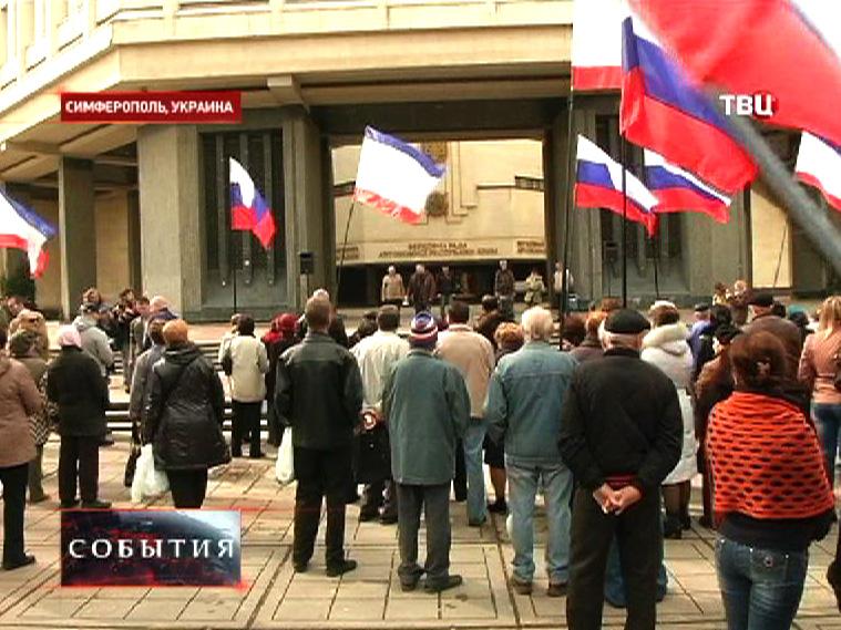 Митинг возле Верховного совета Крыма в Симферополе