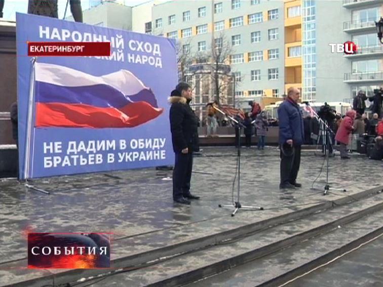 Акция в Екатеринбурге в поддержку народа Украины