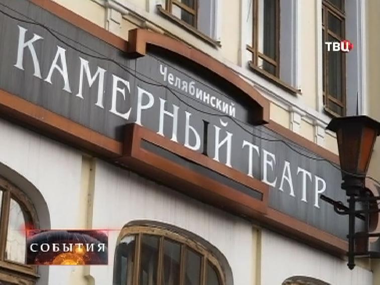 Камерный театр в Челябинске