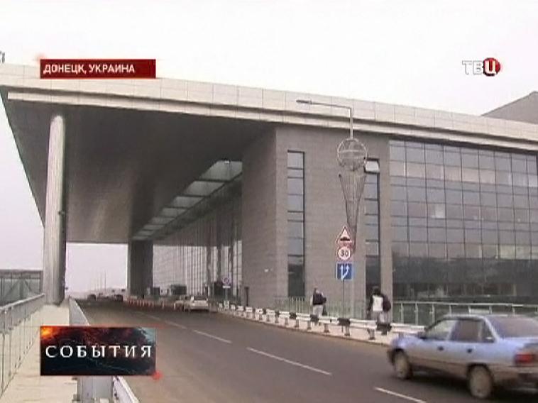 Здание аэропорта в Донецке