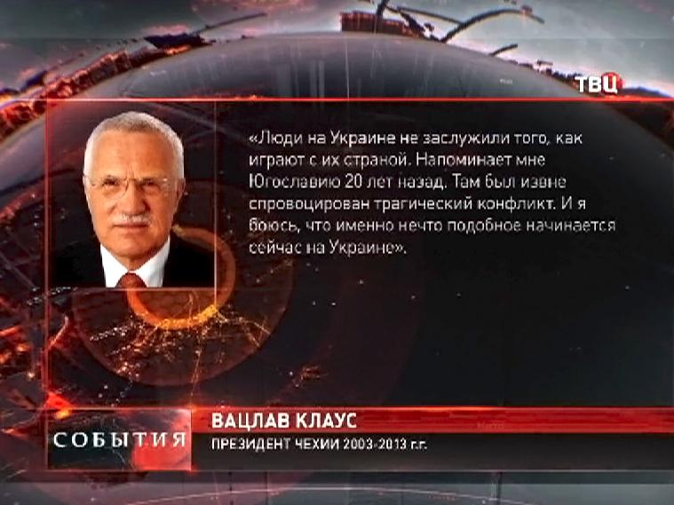Обращение президента Чехии 2003-2013 гг. Вацлава Клауса