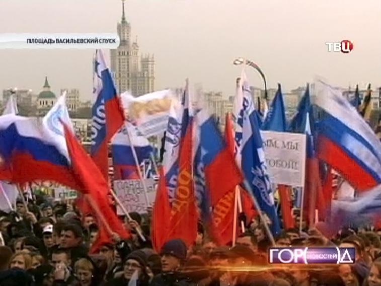 Митинг в Москве в поддержку Крыма