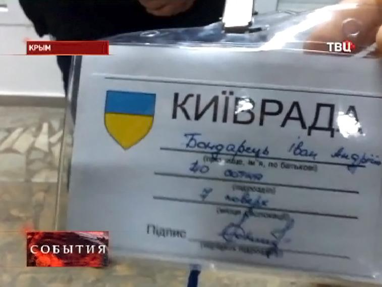 Удостоверение задержанных радикалов с Майдана