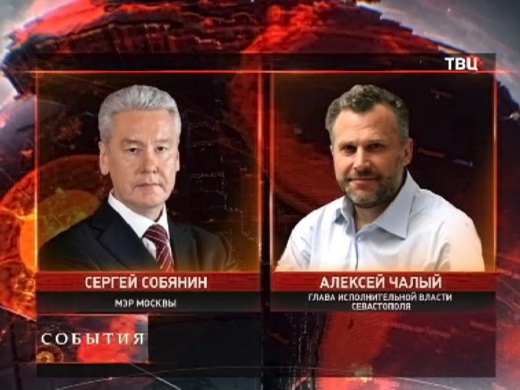 Мэр Москвы Сергей Собянин и глава Севастополя Алексей Чалый