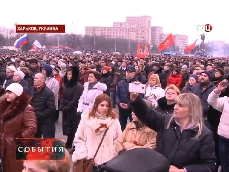 Массовый митинг в Харькове