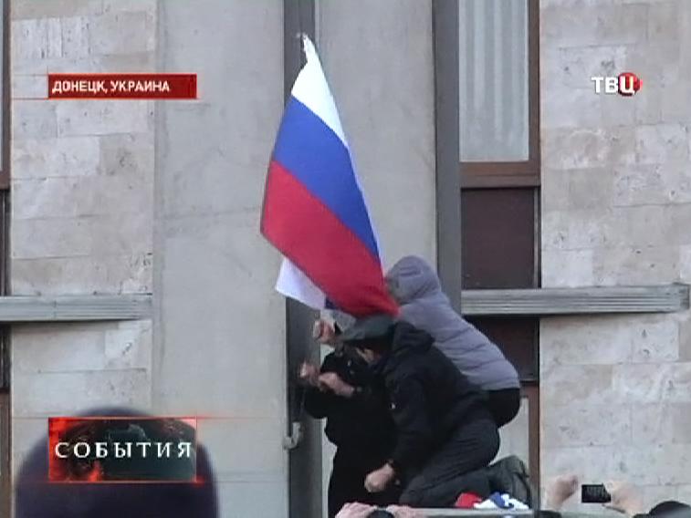 Жители Донецка поднимают Российский флаг