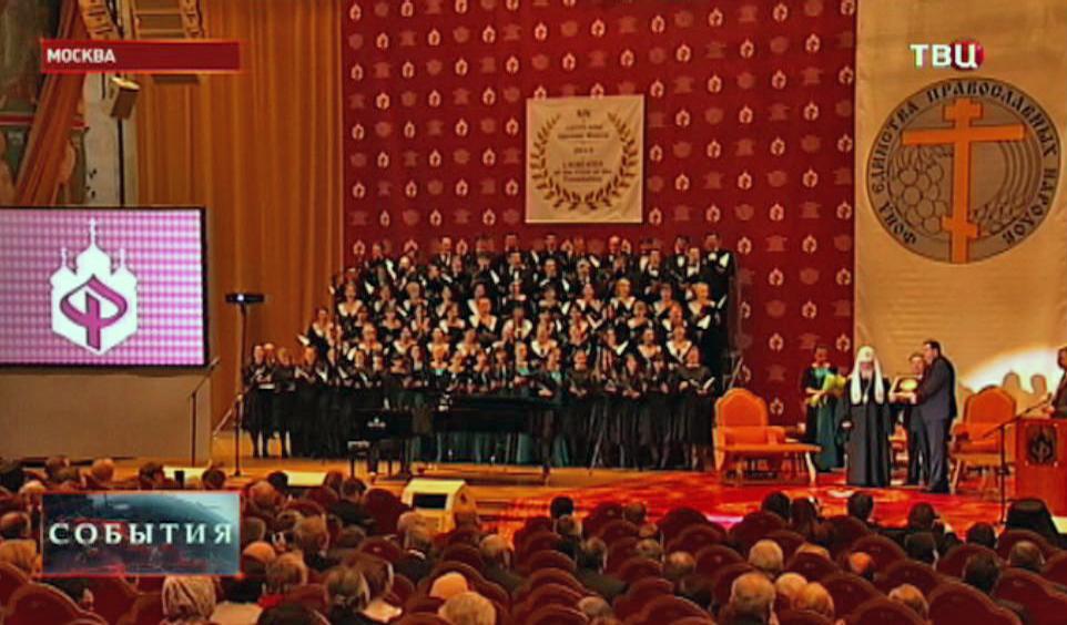 Церемония награждения премии имени патриарха Алексия II