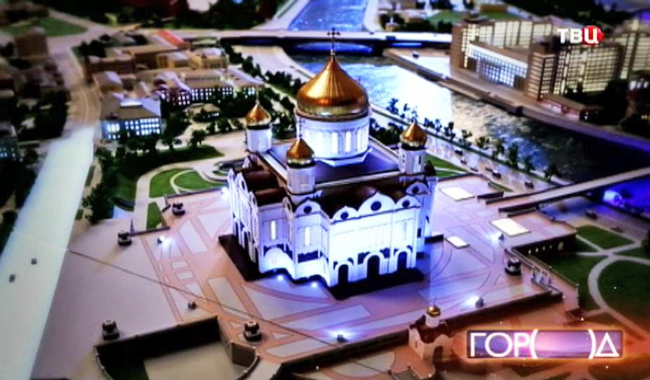 Трёхмерный макет Храма Христа Спасителя