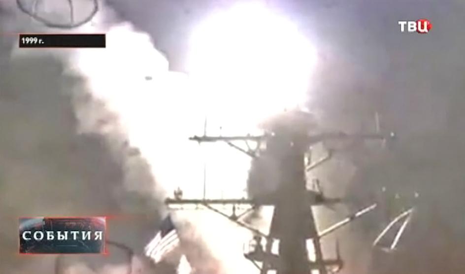 Весна 1999 год. Нападение на Югославию