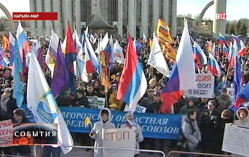 Митинги в Нарьян-Маре