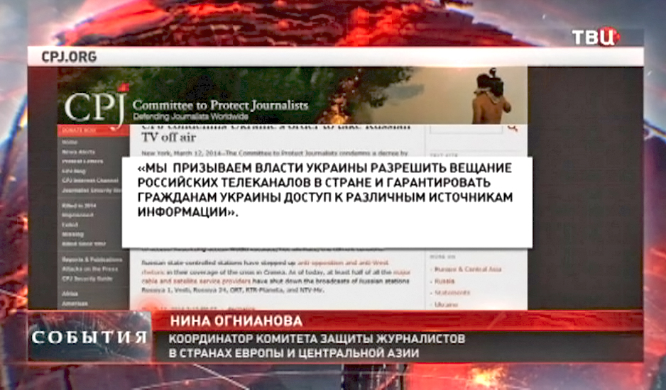 Цитата координатора комитета защиты журналистов Нины Огниановой