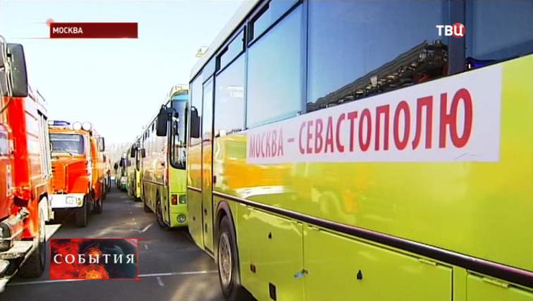 Москва отправляет гуманитарную помощь Севастополю