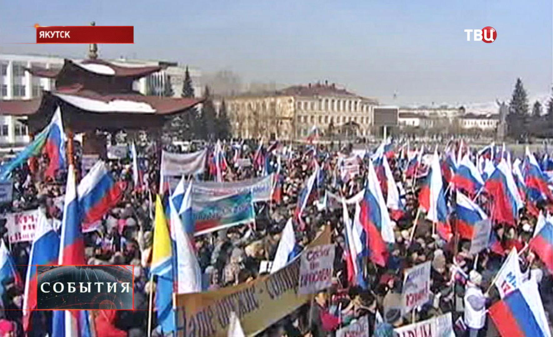 Митинг в Якутске